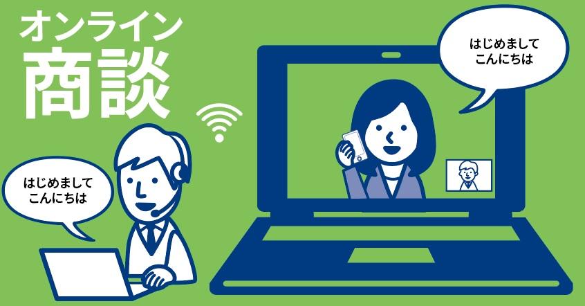 オンライン商談システム イメージ絵-1